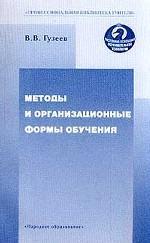 Методы и организационные формы обучения