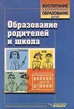 Образование родителей и школа