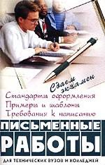 Письменные работы для технических ВУЗов и колледжей