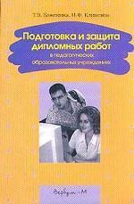 Подготовка и защита дипломных работ в педагогических образовательных учреждениях