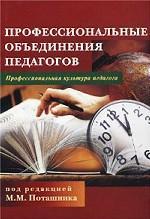 Профессиональные объединения педагогов. Методические рекомендации