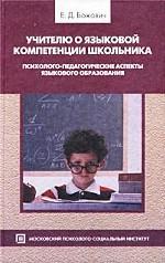 Учителю о языковой компетенции школьника. Психолого-педагогические аспекты языкового образования