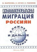 Интеллектуальная миграция россиян. Ближнее и дальнее зарубежье