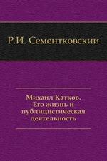 Михаил Катков. Его жизнь и публицистическая деятельность