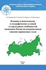 Влияние климатических и географических условий и структурных особенностей экономики России на антропогенную эмиссию парниковых газов