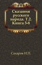 Сказания русского народа. Том 2. Книги 5-8