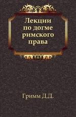 Лекции по догме римского права