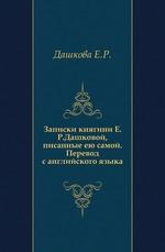 Записки княгини Е.Р.Дашковой, писанные ею самой