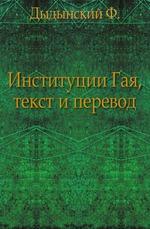 Книга iv об исках 1 нам остается поговорить об исках, если зададимся вопросом, сколь-ких