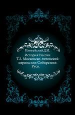 История России.. Т.2. Московско-литовский период или Собиратели Руси.