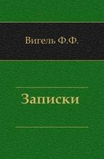 Записки Филиппа Филипповича Вигеля. Часть первая и вторая