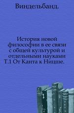 История новой философии в ее связи с общей культурой и отдельными науками.. Т.2. От Канта к Ницше.