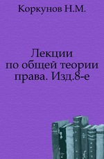 Лекции по общей теории права.. Изд.8-е.