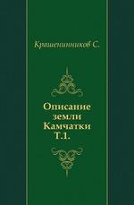 Описание земли Камчатки.. Т.1.
