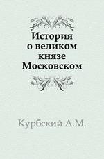 История о великом князе Московском.