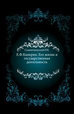Е.Ф.Канкрин. Его жизнь и государственная деятельность.