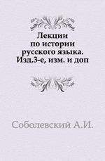 Лекции по истории русского языка. Издание третье