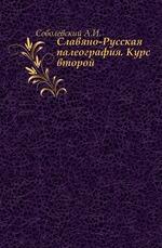 Славяно-Русская палеография.. Курс второй.