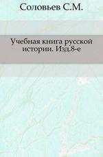 Учебная книга русской истории. Изд.8-е.
