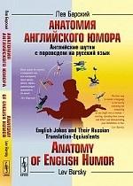 Анатомия английского юмора: английские шутки с переводом на русский язык