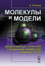 Молекулы и модели: Молекулярная структура соединений элементов главных групп. Пер. с англ