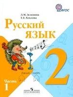 Русский язык. 2 класс. Учебник. В 2-х частях. Часть 1
