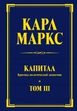 Капитал: критика политической экономии. Т. III