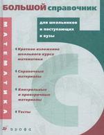 Математика. Большой справочник для школьников и поступающих в ВУЗы