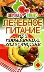 Скачать Лечебное питание при повышенном холестерине бесплатно