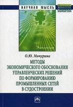 Л. А. Захарчук. Методы экономического обоснования управленческих решений по формированию промышленных сетей в судостроении