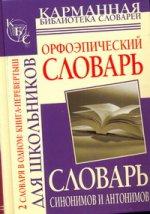 Орфоэпический словарь русского языка для шк.Синон