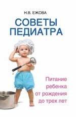 Советы педиатра: питание ребенка от рождения