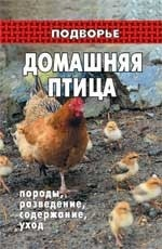 Домашняя птица: породы, разведение, содержание, уход