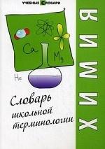 Химия: словарь школьной терминологии