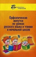 Орфоэпические минутки на уроках русского языка и чтения в начальной школе