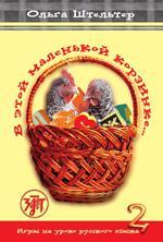 В этой маленькой корзинке. Игры на уроке русского языка. Выпуск 2