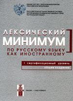 Лексический минимум по русскому языку как иностранному. Первый сертификационный уровень. Общее владение
