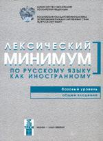 Лексический минимум по русскому языку как иностранному. Базовый уровень