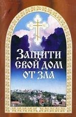 Защити свой дом от зла. Книга 1