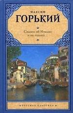 Сказки об Италии и не только