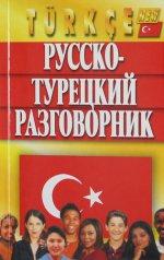 Русско-турецкий разговорник(интегр)