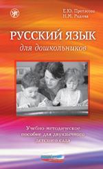 Русский язык для дошкольников. Учебно-методическое пособие для двуязычного детского сада
