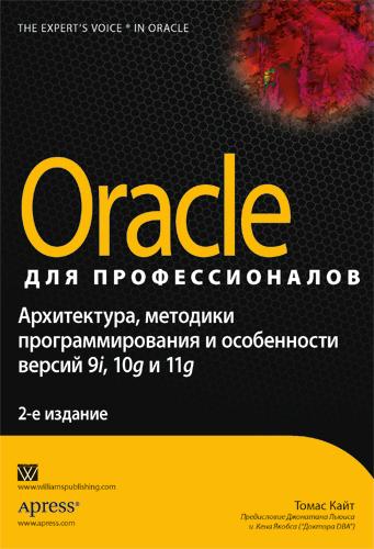 Oracle для профессионалов