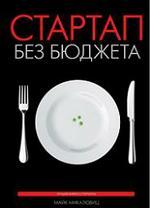 Книга: Стартап без бюджета. Майк Михаловиц