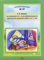 Особенности эмоционального развития детей от 3 года до 7 лет. Консультации психолога