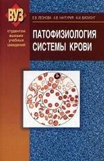 Патофизиология системы крови. Гриф МО Республики Беларусь