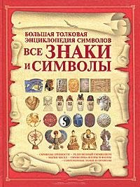 Энциклопедия символов книга и е гусев