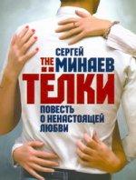 The Тёлки. Повесть о ненастоящей любви