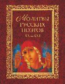 Молитвы русских поэтов. XX-XXI. Антология