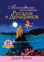 Магич. послания Русалок и Дельфинов(44 карты+книг)